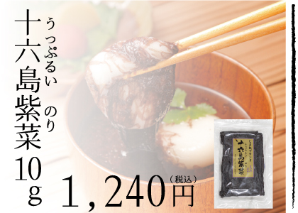 十六島紫菜 10g