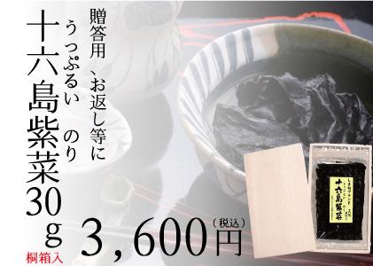 十六島紫菜 30g