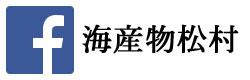 海産物松村のfacebookはこちら!